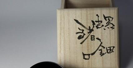 螺鈿猪口(らでんちょこ)。